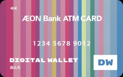aeonbank_atm_card_image